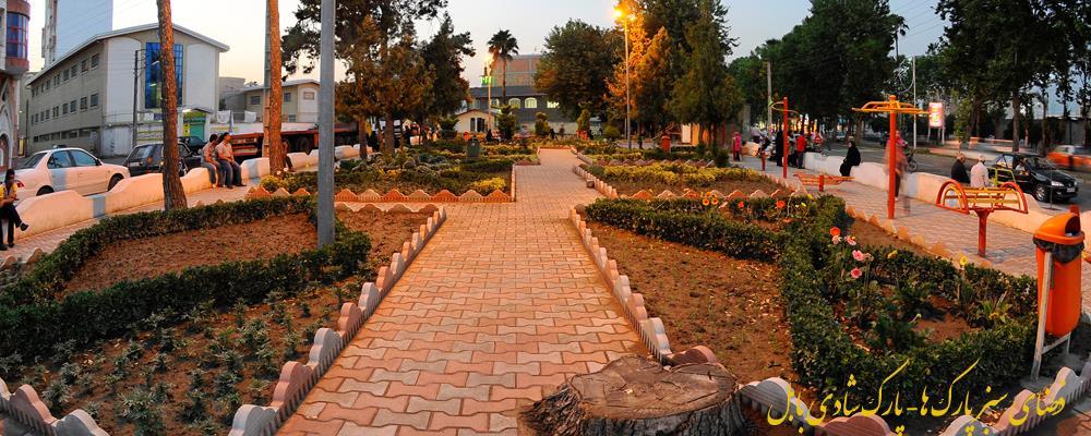 فضای سبز پارک شادی بابل