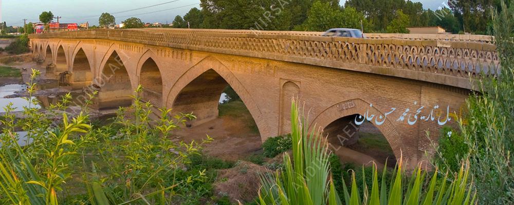 پل تاریخی محمد حسن خان