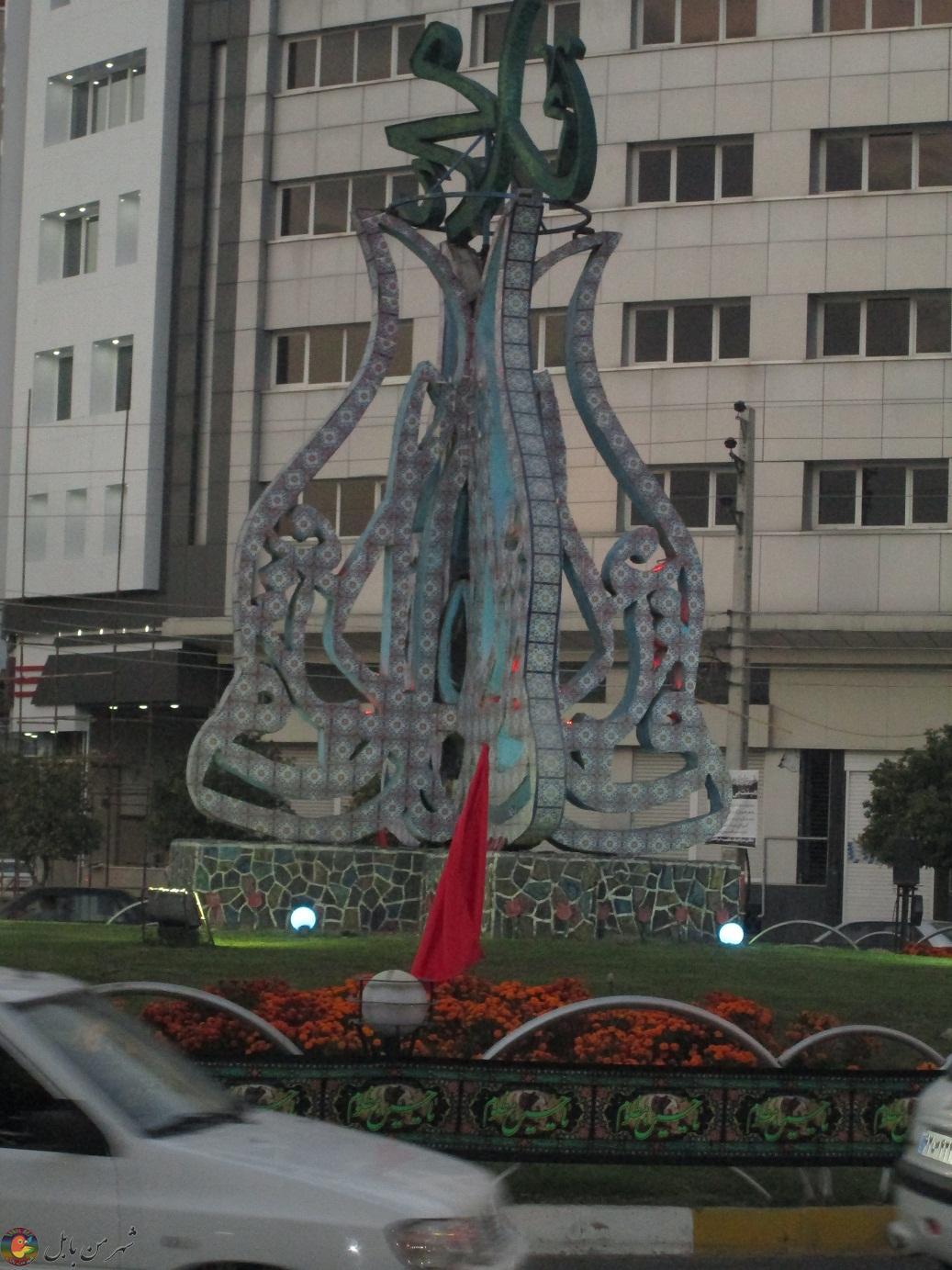 میدان اوقاف بابل