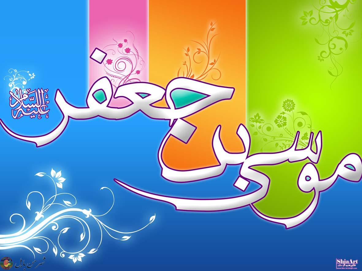 ♡♡♡ولادت امام موسی کاظم علیه السلام بر همه بابل بکسیا مبارک♡♡♡