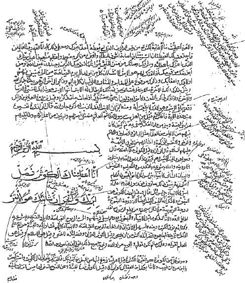 در تصویر، سورهٔ کوثر قرآن به همراه ترجمهٔ طبری کهن