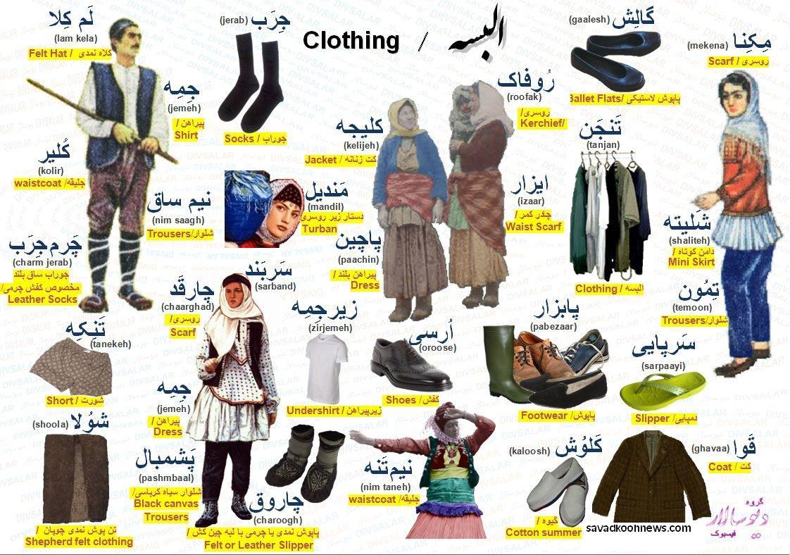 البسه یا لباس ها