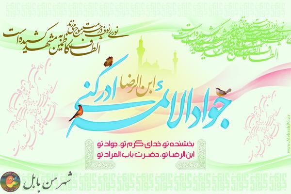 ولادت امام محمد تقی (ع) مبارک