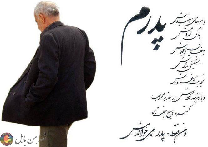 تقدیم به تمام پدرهای خوب دنیا